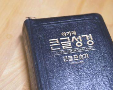 Puterea Bibliei în Coreea de Nord